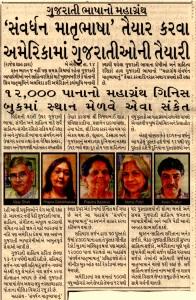 samvardhan matrubhashanu-Gujarat samachaar